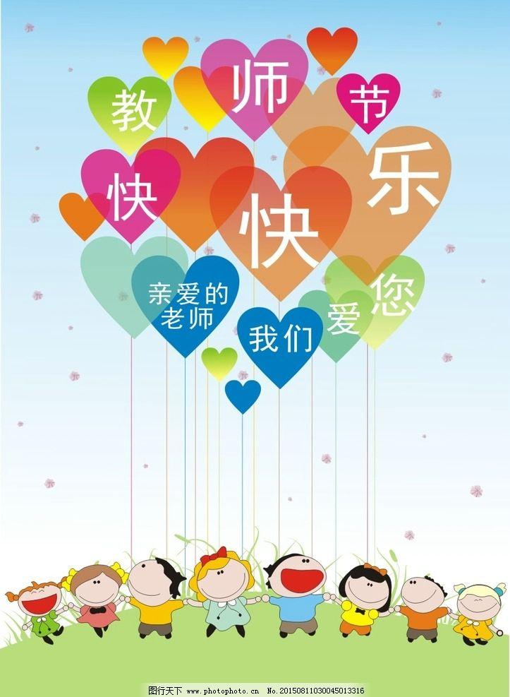 创意 教师节 节日 卡通人物 气球 九月十日 设计 广告设计 海报设计