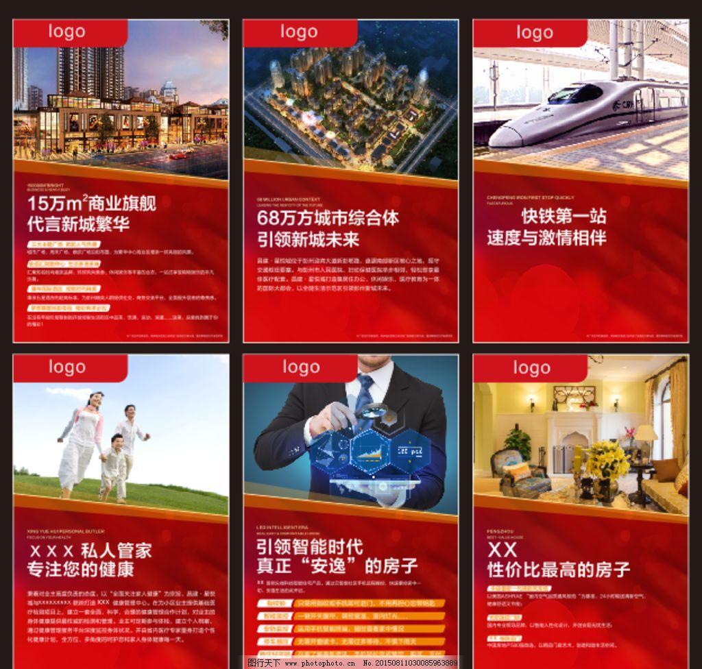 房地产广告 开发商广告 电梯广告 海报      设计 广告设计 海报设计