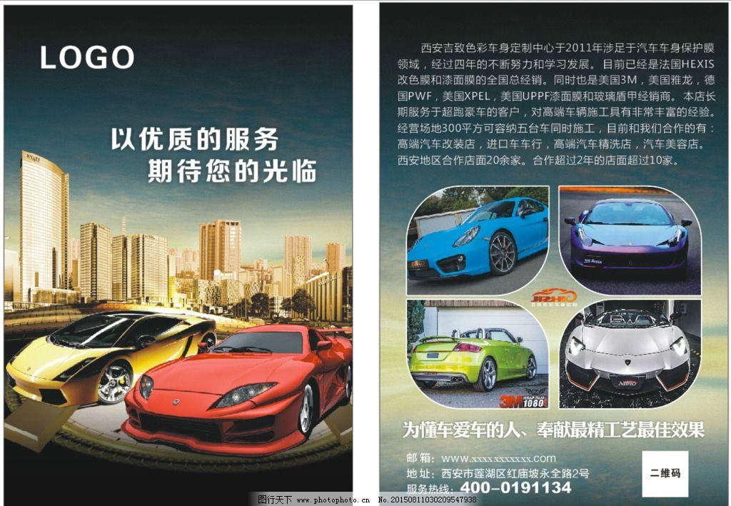 汽车宣传单图片_展板模板_广告设计_图行天下图库图片