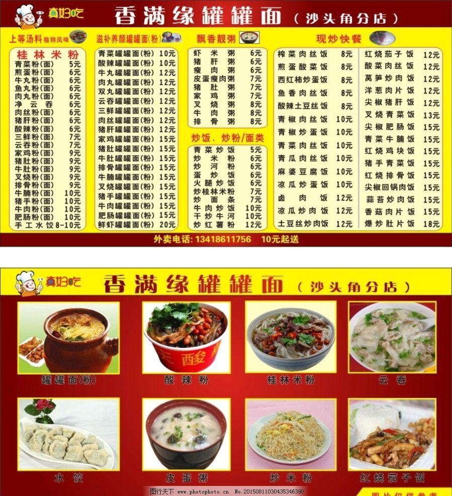 菜单卡 菜单设计 菜谱 食堂菜单 菜牌 餐饮 背景 点菜单 菜单菜谱