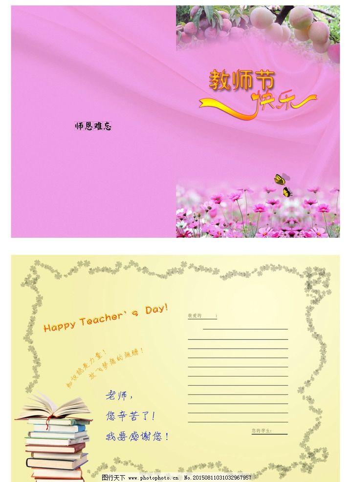 教师节贺卡 折页卡片 节日贺卡 暖色调贺卡 广告设计 其他
