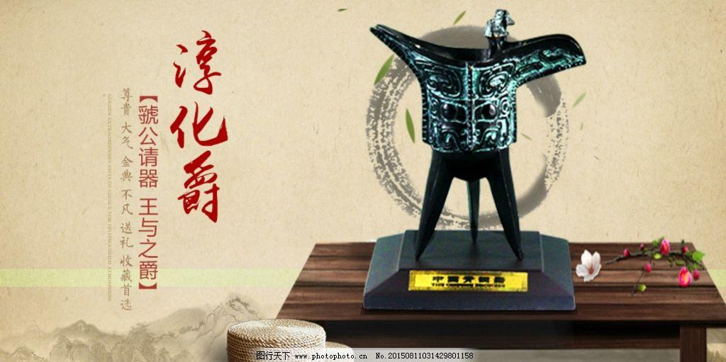 青铜器 爵杯 海报 中国风海报 复古海报 设计 淘宝界面设计 淘宝广告