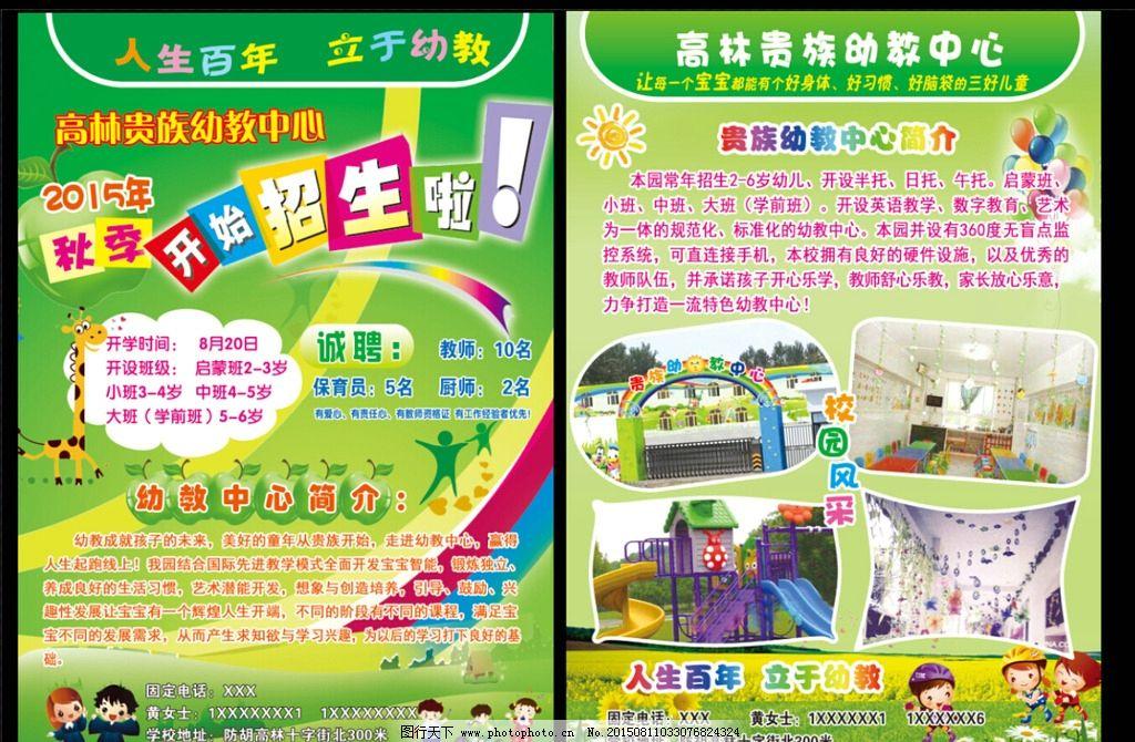 幼儿园宣传单 幼儿园彩页 幼儿园广告 幼儿园传单 招生宣传单 招生