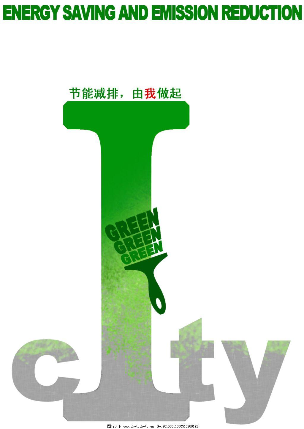 环保创意海报