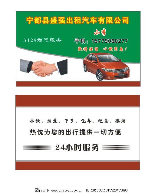 出租车名片免费下载 正面绿色背景 红色小车 握手图案 原创设计 原创