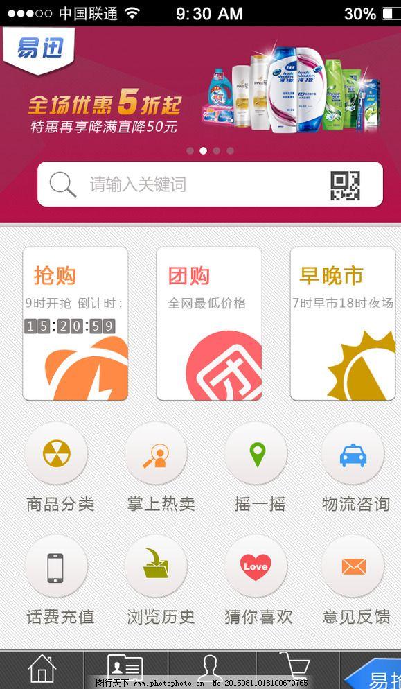 app电商首页界面图片_app界面_ui界面设计_图行天下