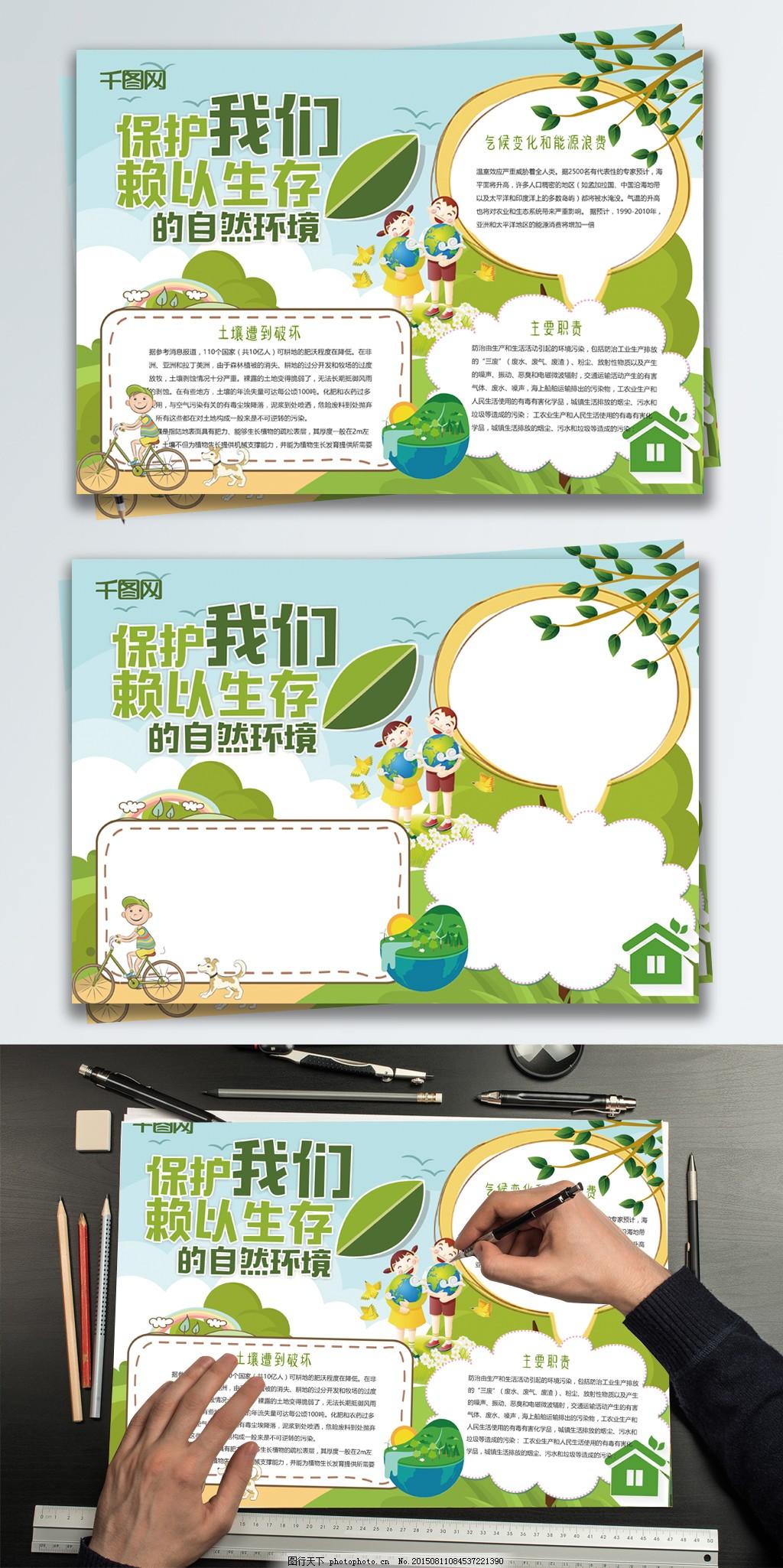 绿色卡通保护环境小学生手抄报图片