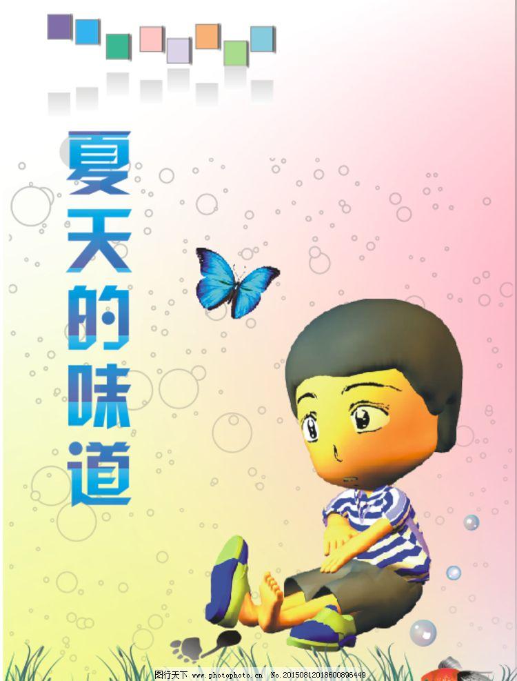卡通 夏天 快乐 蝴蝶 童年梦幻