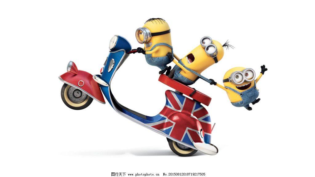 有趣 小黄人 摩托车 动作 表情 动漫 影视 卑鄙的我 图片素材 卡通