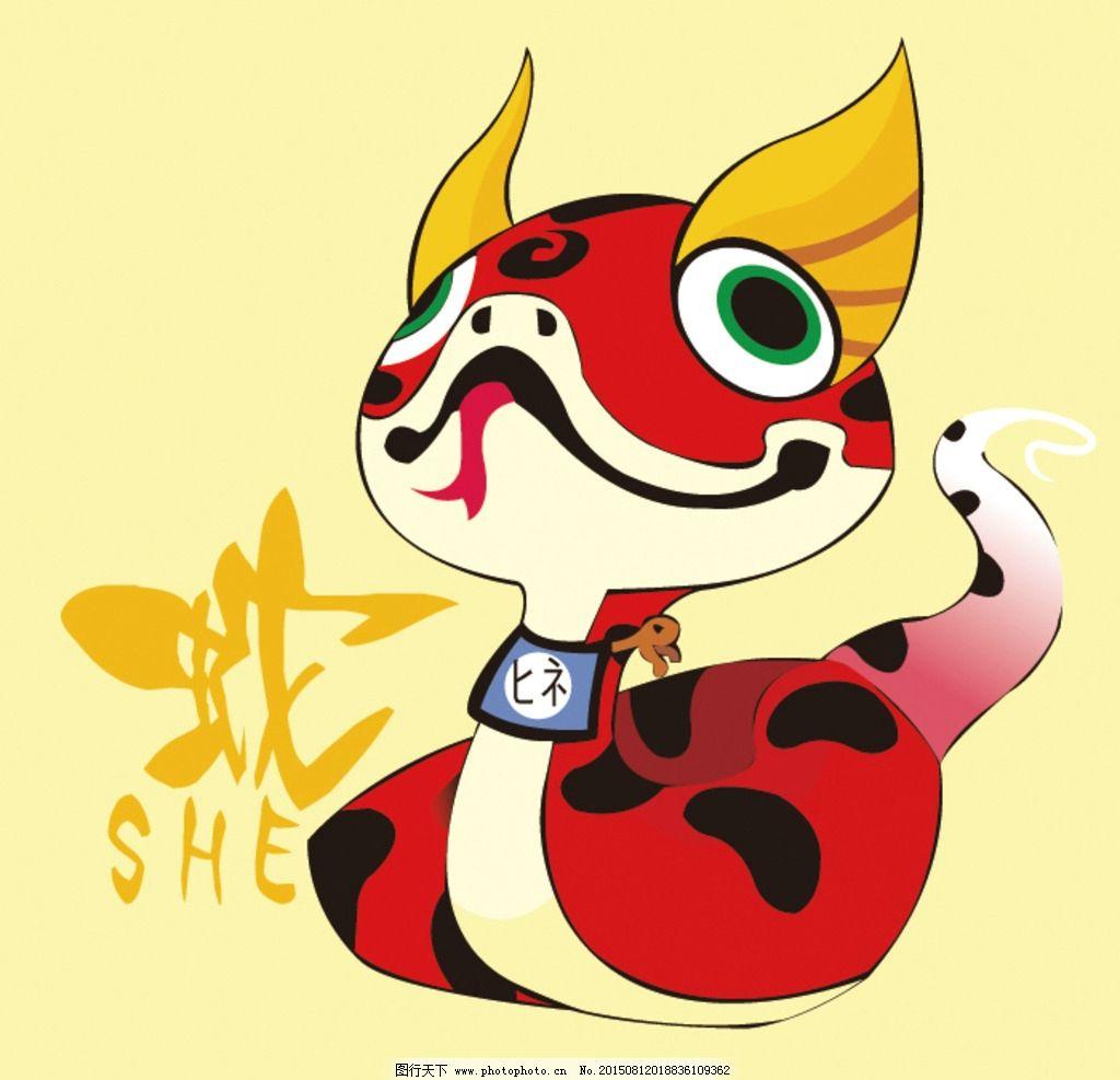 十二生肖蛇 卡通 可爱 卡通动物 矢量图片