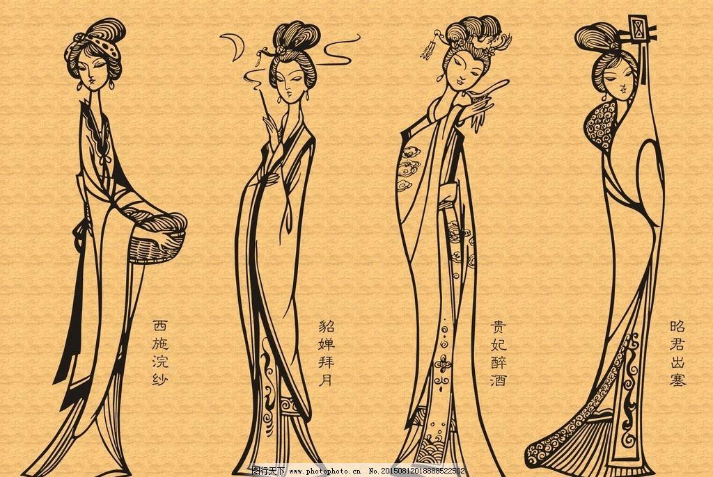 古代中国四大美女图片