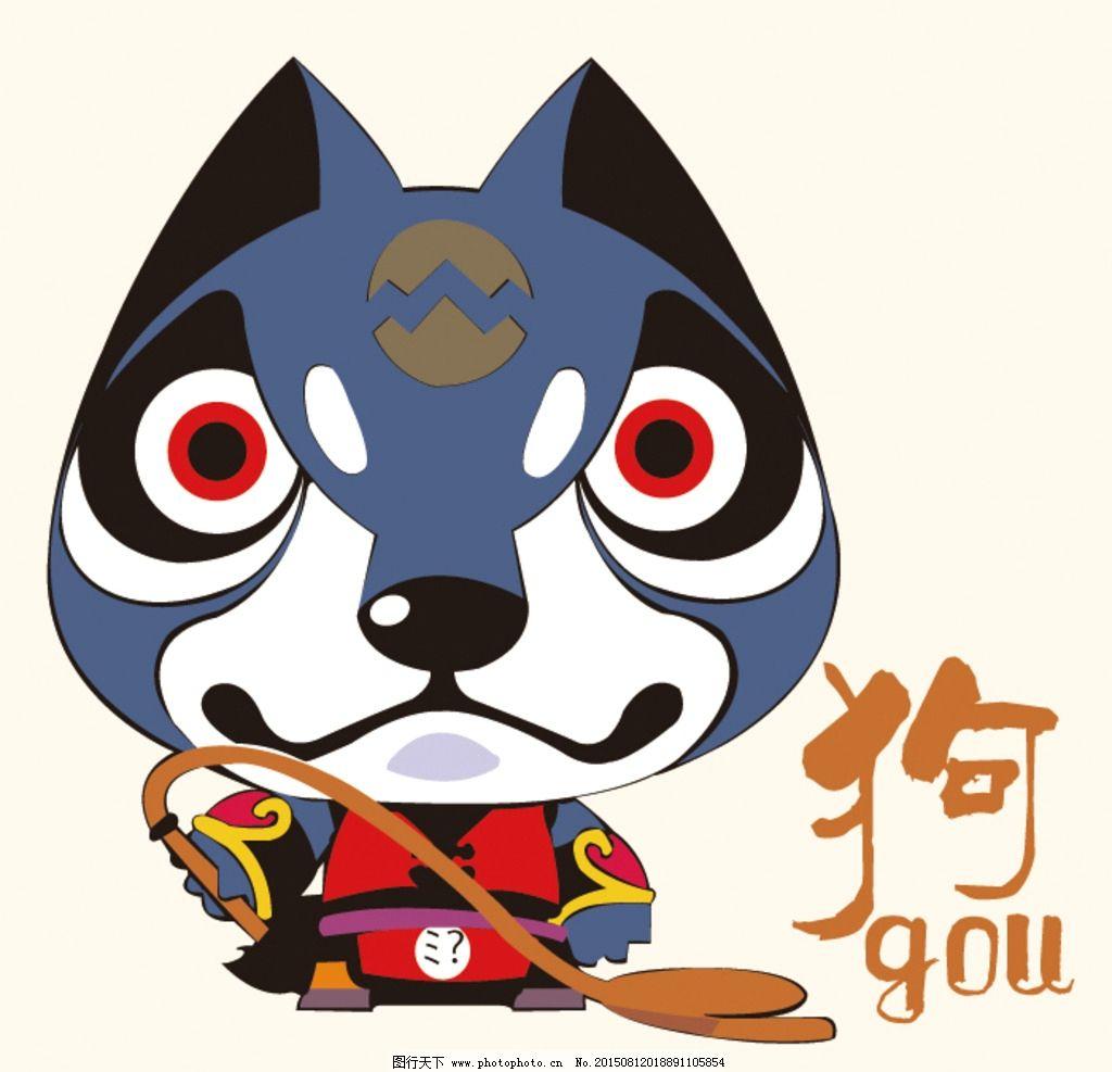 卡通 十二生肖 狗 可爱 卡通动物 动物 素材 矢量 十二生肖 设计 文化