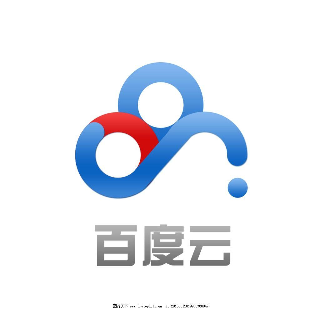 百度云logo 百度云图片