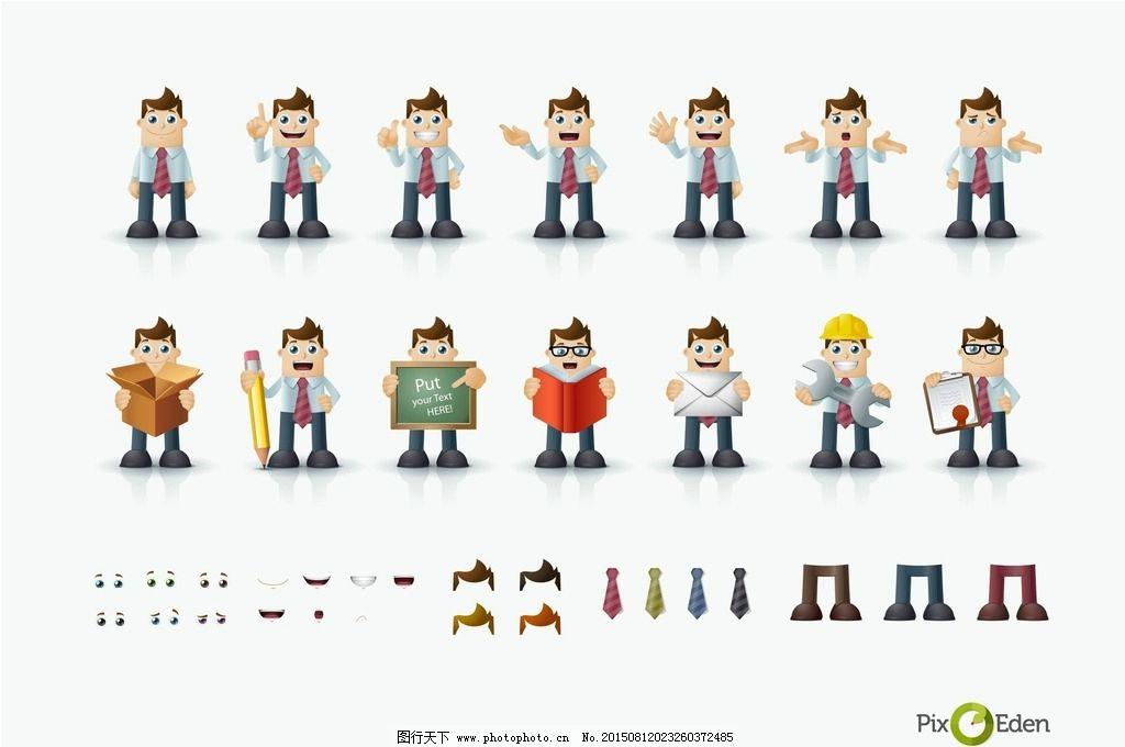 卡通 商务 小人 男士 商务人士  设计 人物图库 职业人物  eps