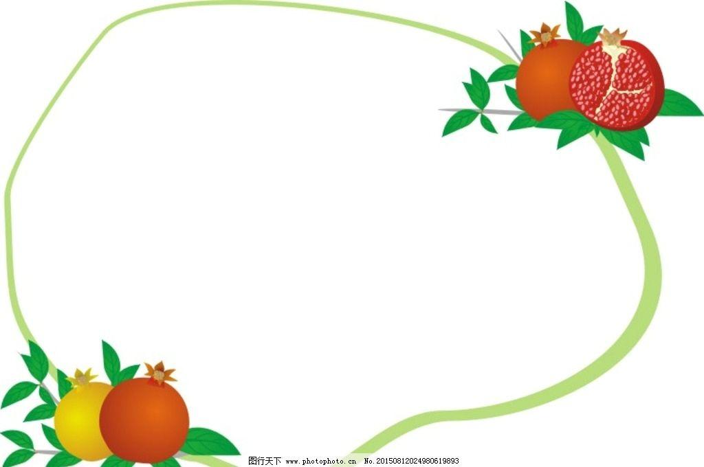 可爱水果边框素材