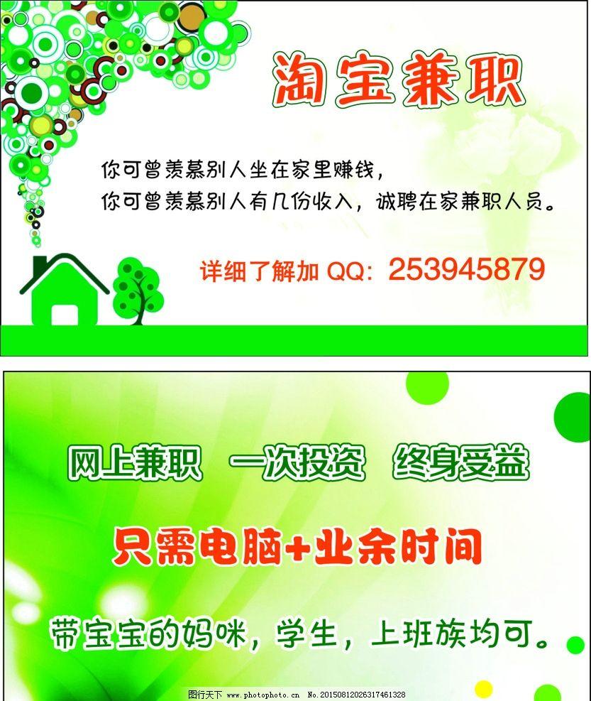 淘宝兼职 兼职名片 绿色名片 淘宝兼职名片 小房子 绿色背景 名片模板