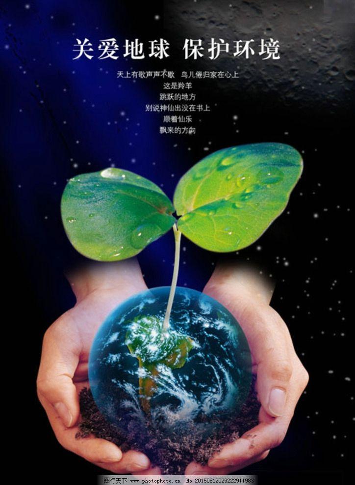 环保招贴图片