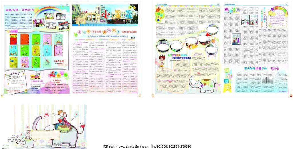 校园杂志 学校报纸 幼儿园报纸 社区报纸 时尚报纸 报纸广告 报纸排版