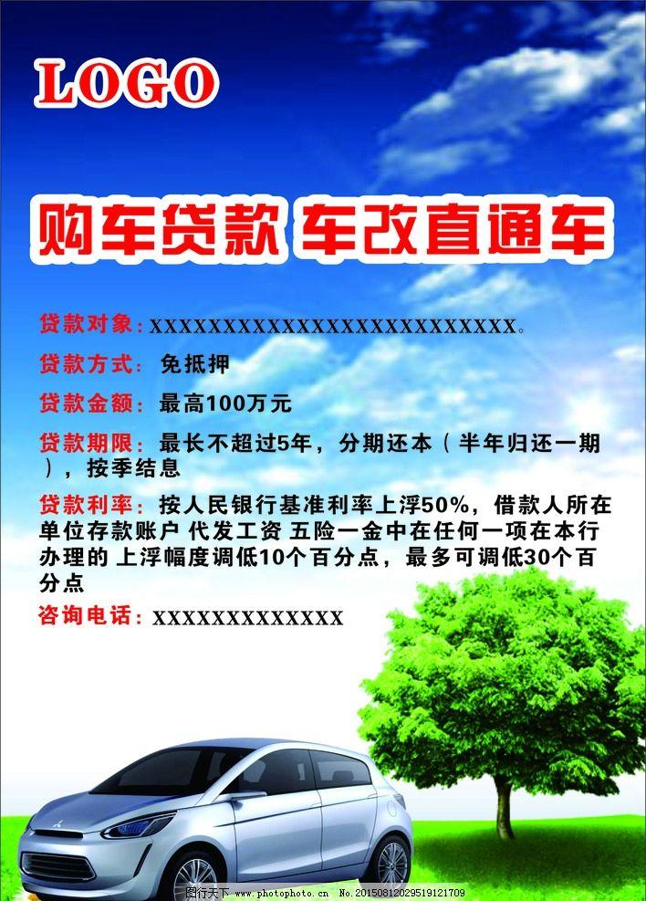 贷款海报背景图片