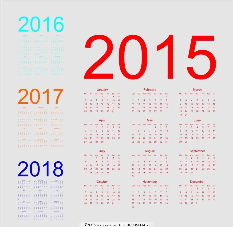 日历表 日历 2015 2016 2017 2018 设计 广告设计 广告设计 cdr