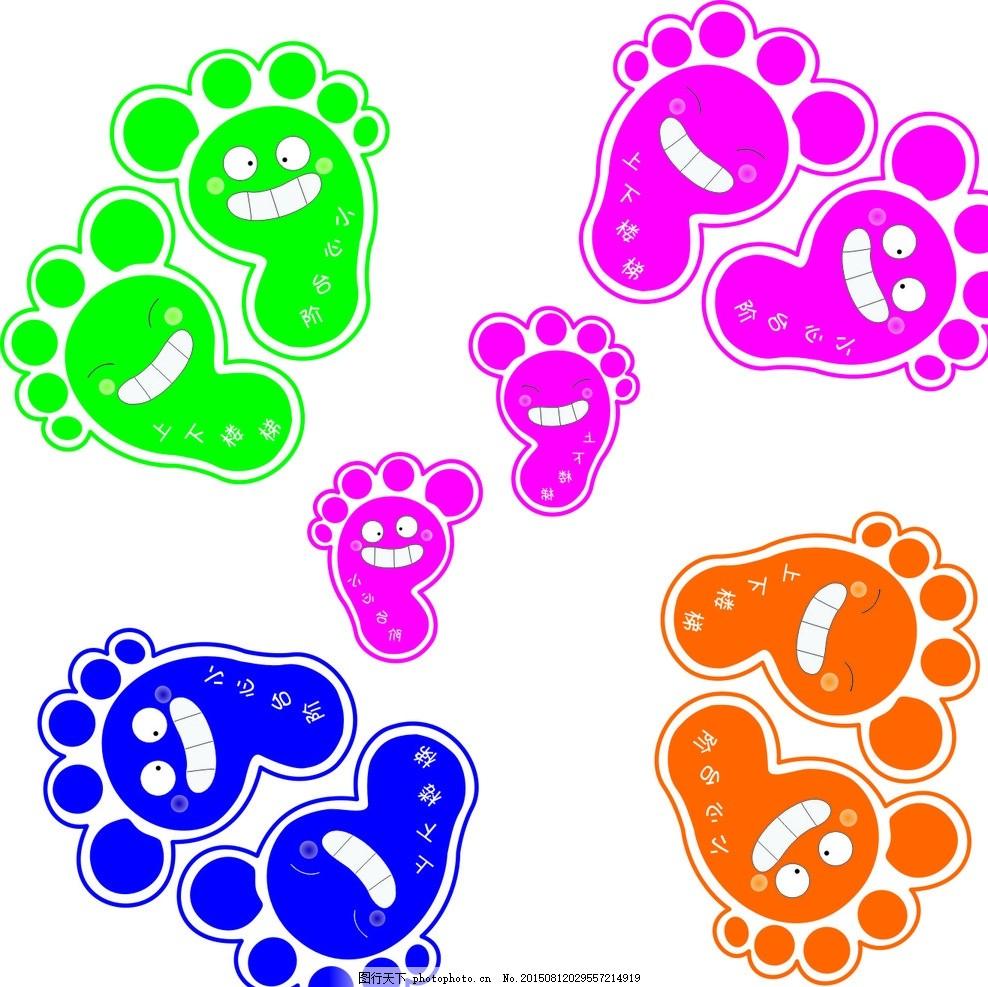 矢量脚丫子 卡通 可爱 脚丫子 脚 温馨提示 上下楼梯 小心台阶 标识