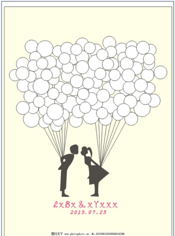 婚礼主题迎宾牌 气球 矢量 卡通小人 关于婚礼