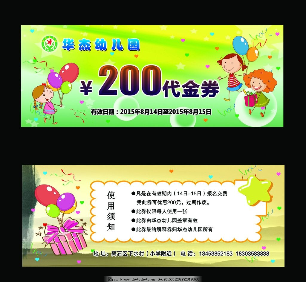 幼儿园 礼盒 卡通背景