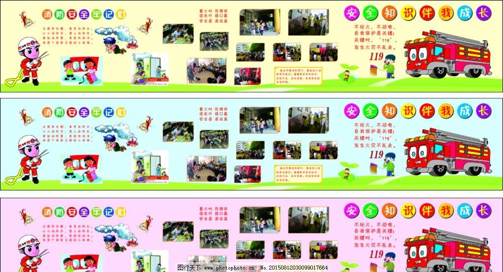 消防安全海报 消防安全教育 消防 儿童消防教育 幼儿园消防 消防海报