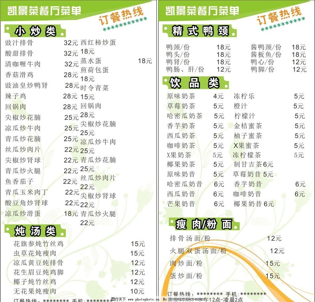 凯景菜餐厅菜单图片