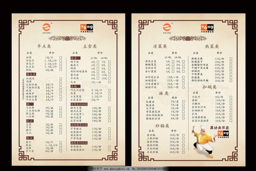 快餐店 菜谱 菜单 中式快餐 饭馆 宣传单 设计 广告设计 菜单菜谱 cdr图片