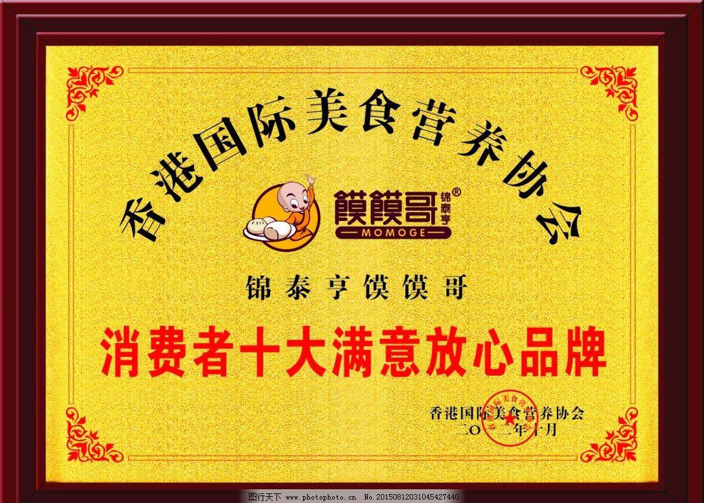 馍馍哥 馍馍哥奖牌 馍馍哥标志 金色背景 花纹边框 设计 广告设计
