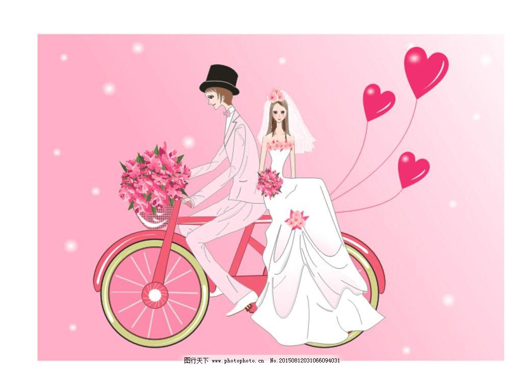 卡通新人 自行车 粉色 结婚 气球 手捧花 设计 广告设计 其他 cdr