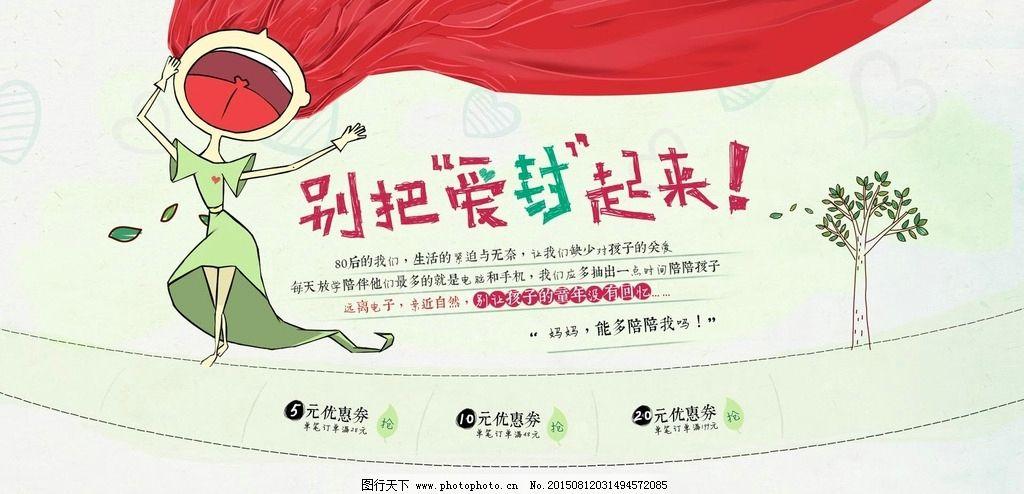 淘宝母亲节手绘风格海报广告图图片