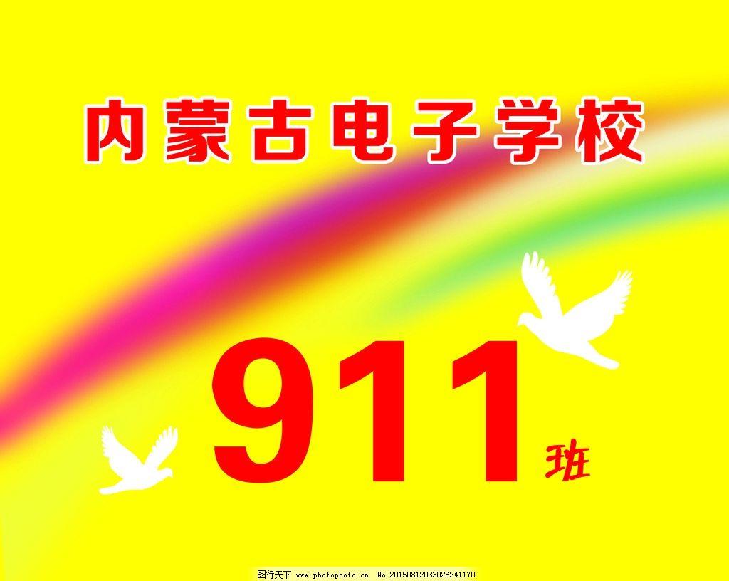 9.8班旗设计图案大全展示