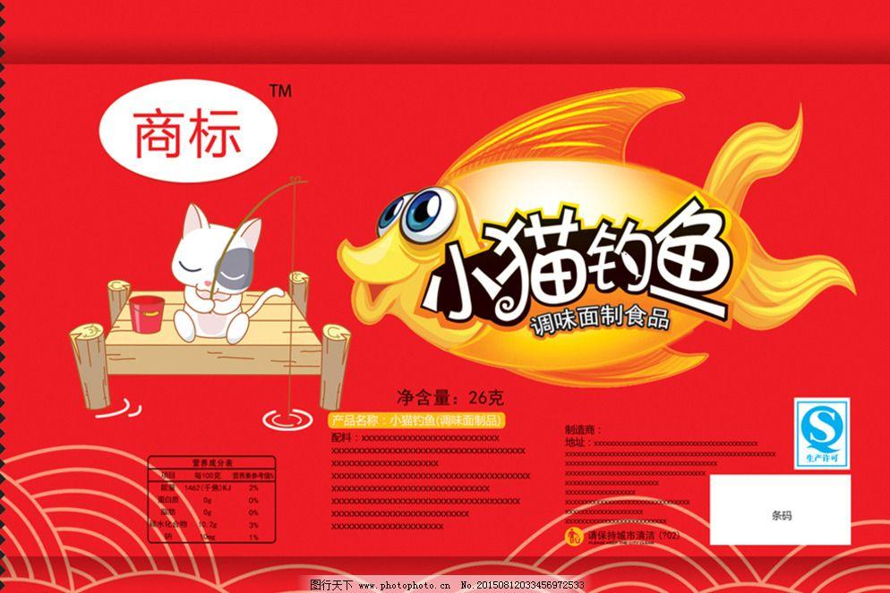 小猫钓鱼调味面制品袋子