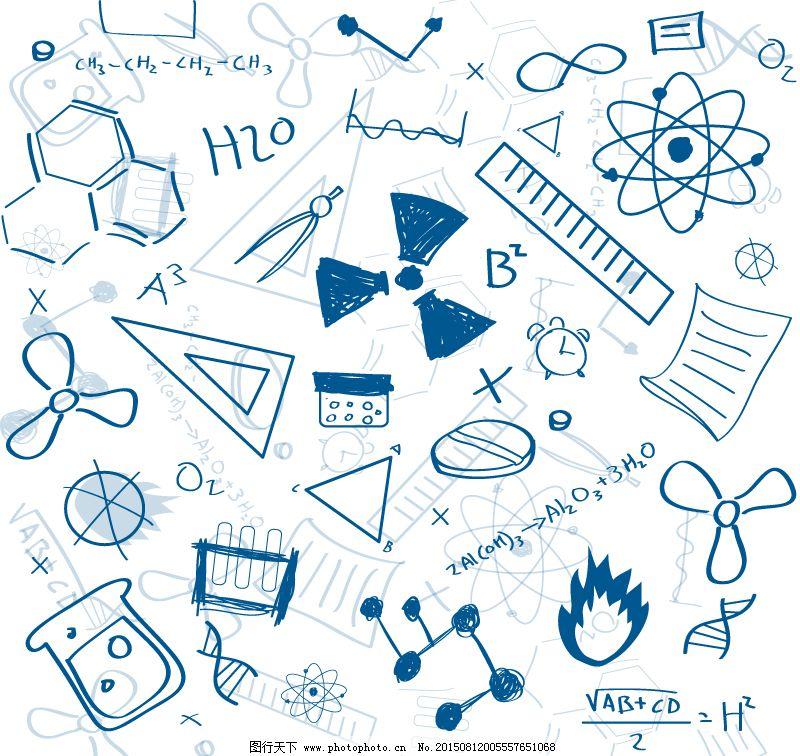 手绘数学元素免费下载图片