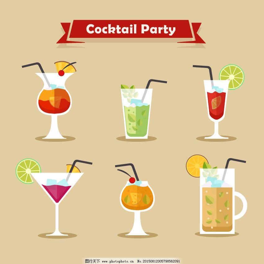 饮料 鸡尾酒 庆祝 酒水 玻璃杯 清凉夏日 果汁 酒杯 酒会 畅饮 矢量图