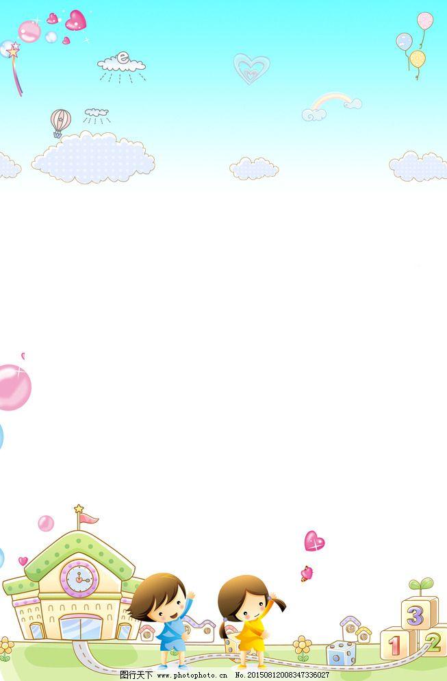 唯美背景 韩国背景 卡通插画 儿童海报 蓝天白云草地 卡通 素材 卡通