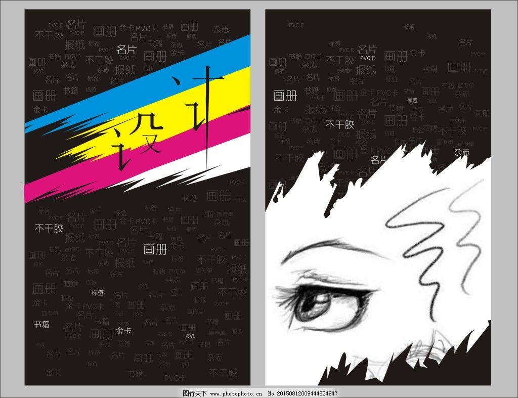 创意      设计 手绘      手绘 设计 创意 画册 企业画册(封面)