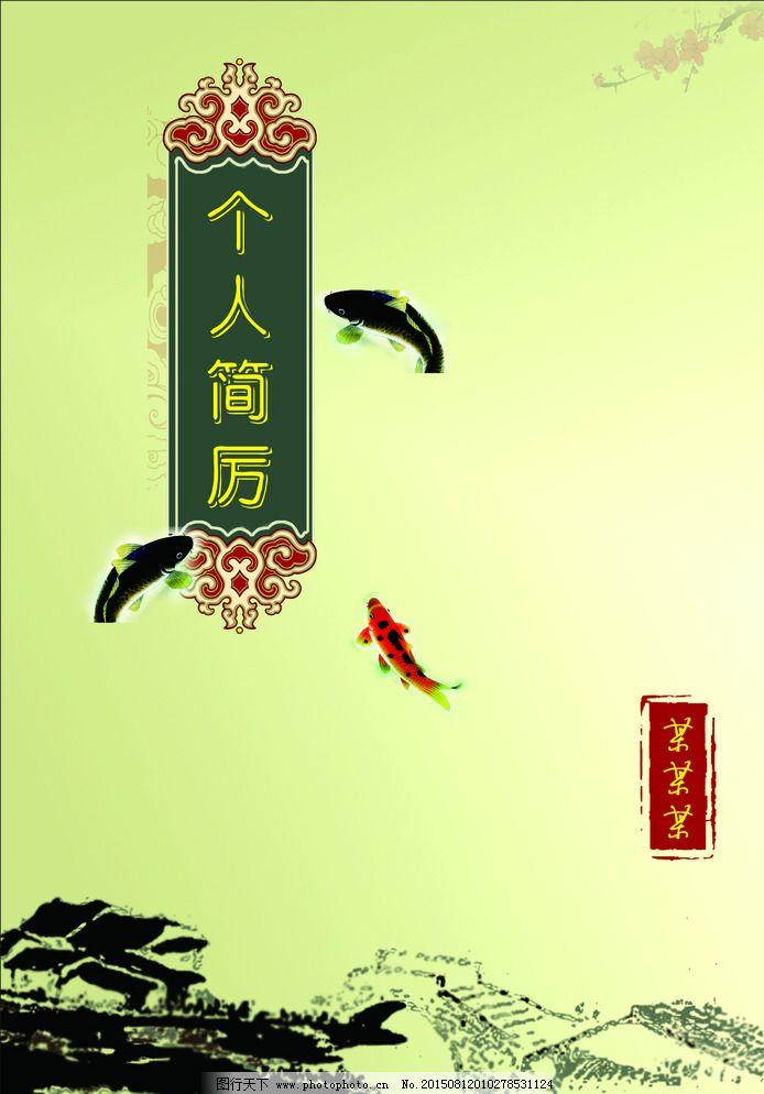 古桥 广告设计 花边 画册设计 梅花 设计 鱼 个人简历封面 鱼 花边 古图片
