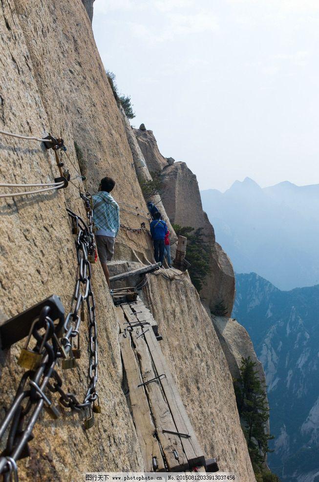 华山长空栈道 峪登山道 山谷 摄影 国内旅游图片