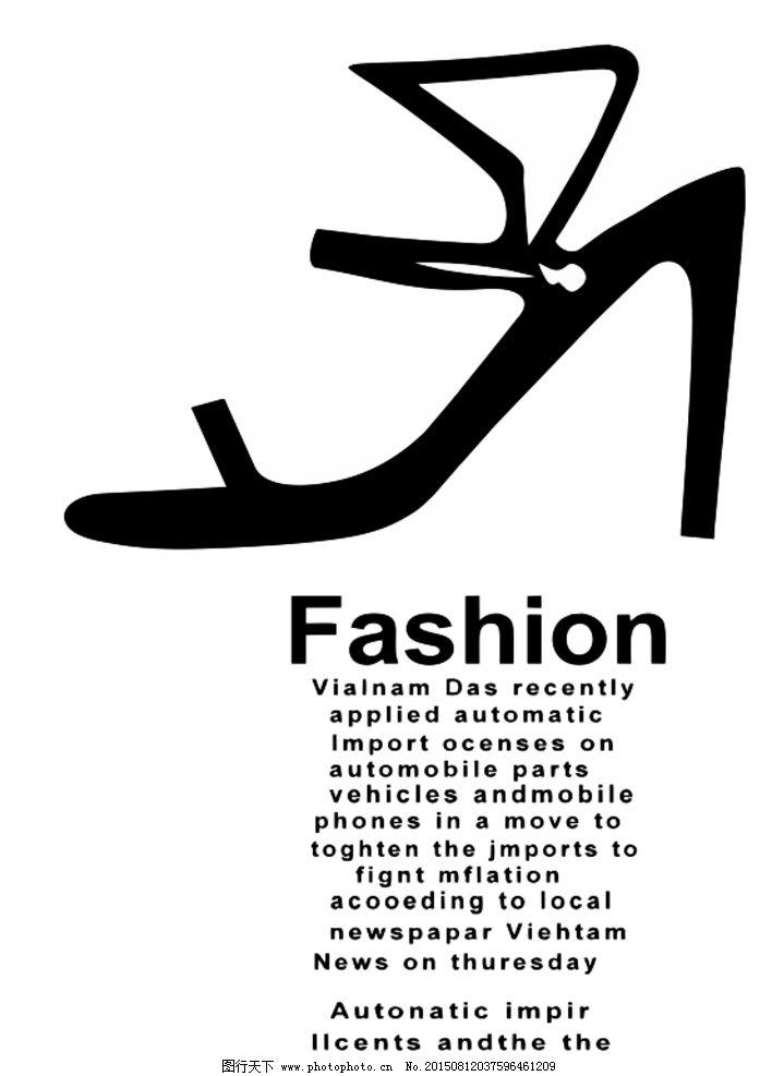 标志是一只鹤的鞋子