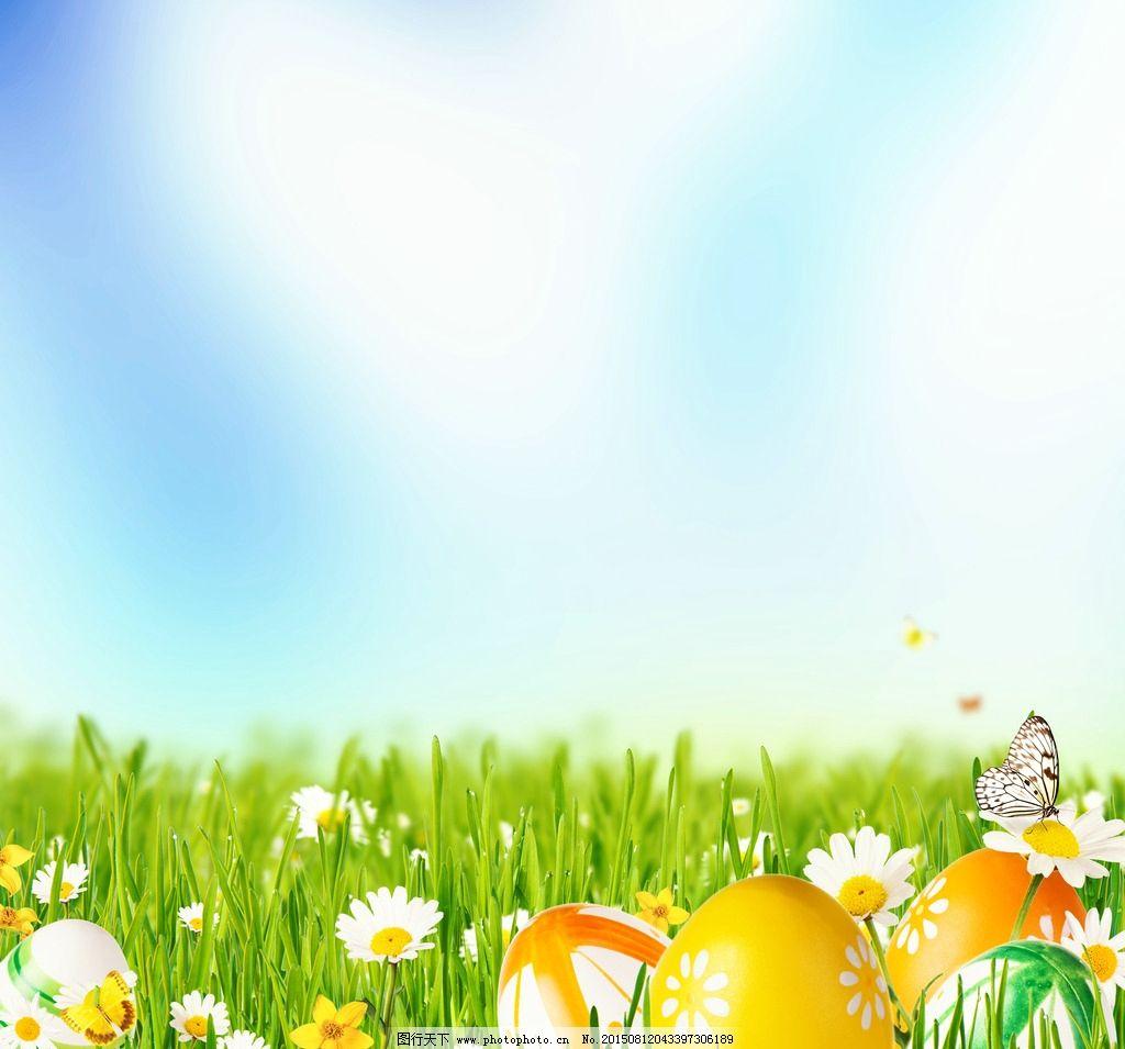 唯美 炫酷 彩蛋 背景 草地 设计 底纹边框 背景底纹 300dpi jpg