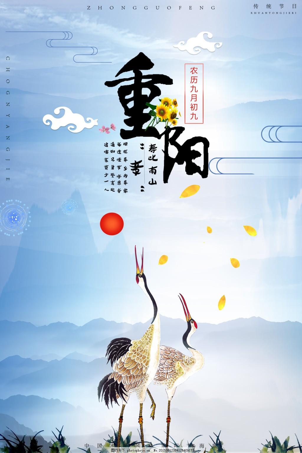重阳节创意海报 节日海报 意境海报 中国风唯美意境