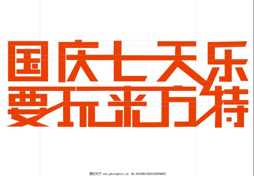 设计图库 淘宝电商 店招促销    上传: 2015-8-13 大小: 16.