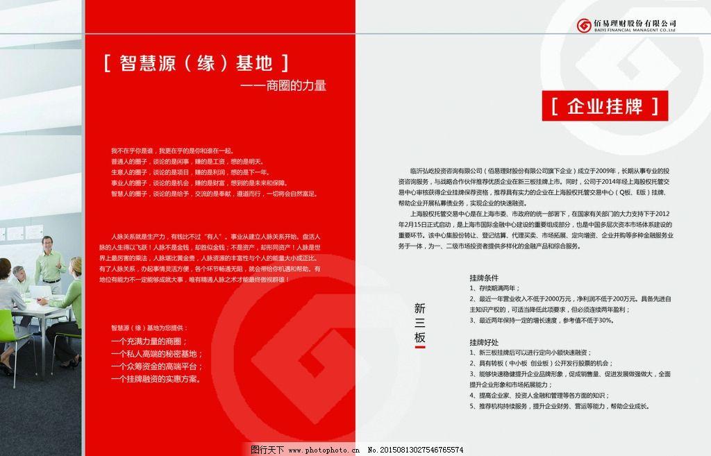 金融宣传册 内页 排版 商务 简洁  设计 商务金融 商务场景 300dpi