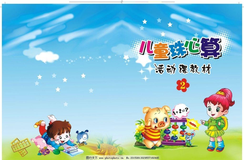儿童珠心算 珠心算      蓝色 蓝色封面 儿童 幼儿园 活动教材 幼儿园