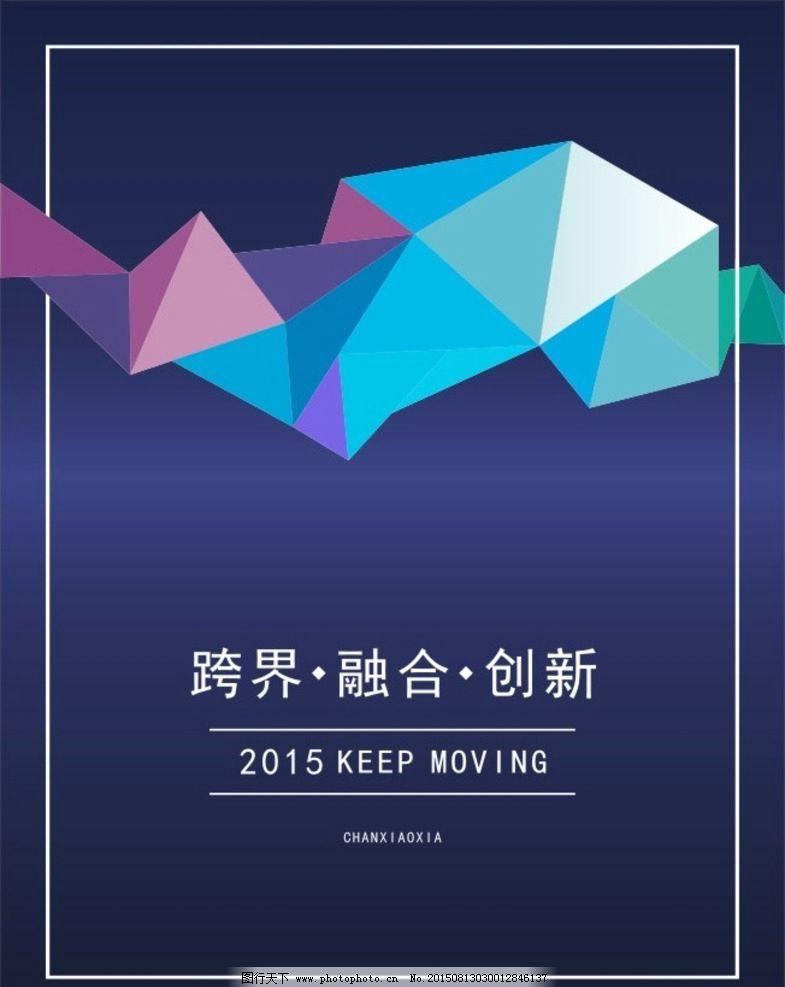设计感 创新 科技感 2015 融合 广告类(活动主题) 设计 广告设计 海报图片