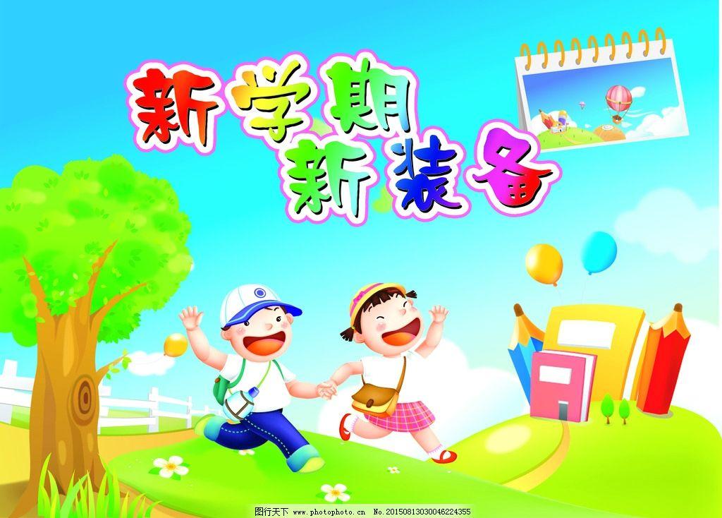 开学啦 开学展板 新生 暑假开学 幼儿园开学 学校开学 小学开学 气球
