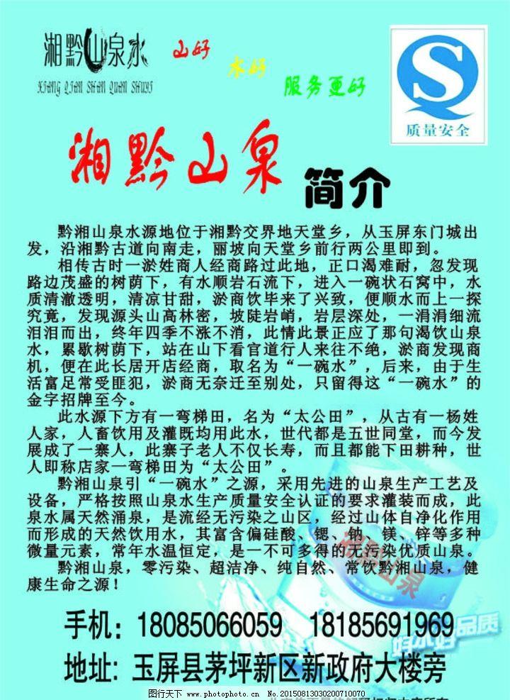 饮用水 宣传单 山泉水 山泉 桶装水 设计 广告设计 dm宣传单 cdr